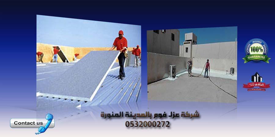 شركة عزل فوم بالمدينة المنورة 0532775347 شركة الراقى للعزل الحراري