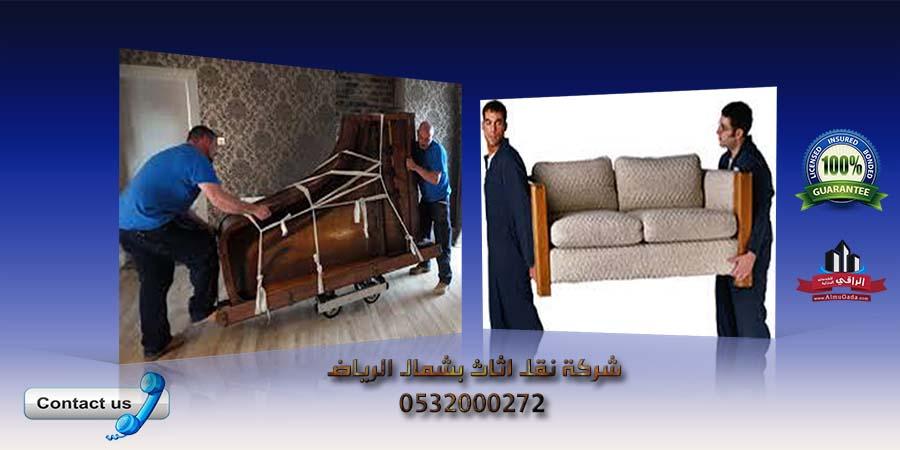 شركة نقل اثاث بشمال الرياض