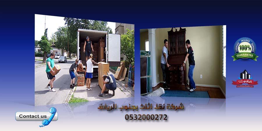 شركة نقل اثاث بجنوب الرياض