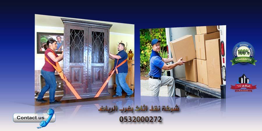 شركة نقل اثاث بغرب الرياض