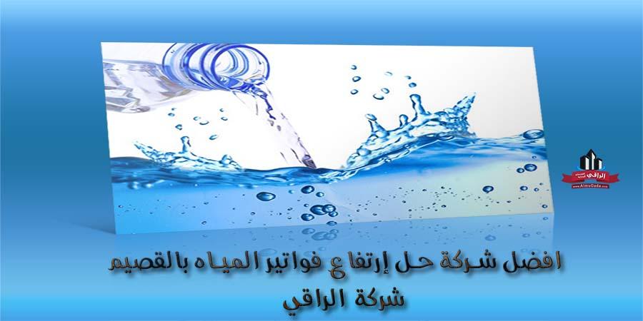 افضل شركة حل ارتفاع فواتير المياه بالقصيم